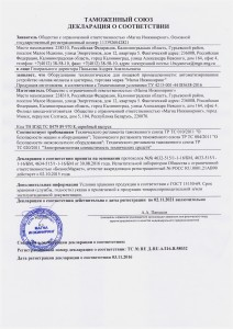 Декларация ТР ТС Устройство налива мелассы