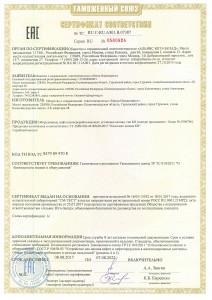 Сертификат ТРТС Устройство налива_Страница_1