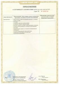 Сертификат ТРТС Устройство налива_Страница_2